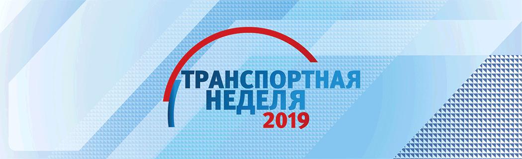 Транспортная неделя 2019-1